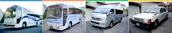 バス(36人乗り)・バス(25人乗り)・タクシー(10人乗り)・タクシー(5人乗り)