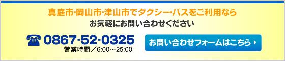 真庭市・岡山市・津山市でバス・タクシーをご利用の方はお気軽にお電話ください。TEL:0867-52-0325 営業時間/6:00〜25:00 お問い合わせフォームはこちら