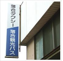 有限会社落合タクシー・落合バス