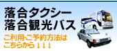 落合タクシー・落合観光バス 岡山県 真庭市 観光バス