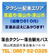 会社情報 岡山県 真庭市 観光バス
